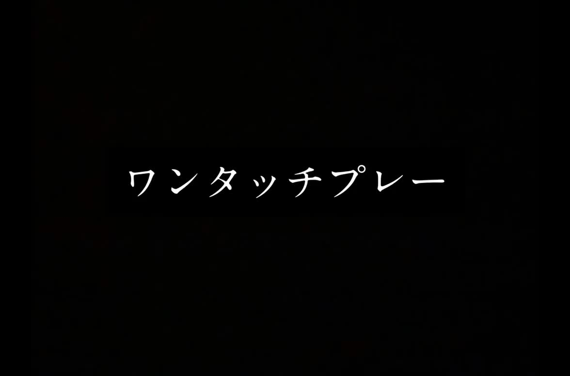 京都橘 金沢一矢プレー集③