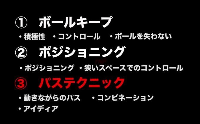 プレー動画4