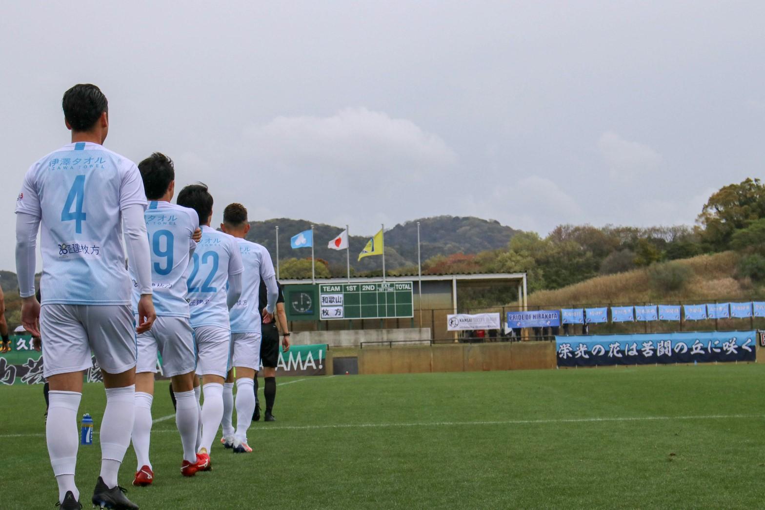 関西サッカーリーグ1部