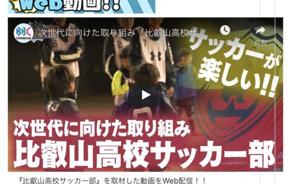 比叡山+ONEサッカースクールU12/U15
