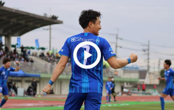 第23回日本フットボールリーグ第2節<br>FC TIAMO枚方 VS MIOびわこ滋賀