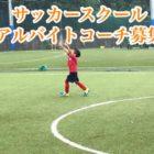 """【スタッフ募集】<br class=""""view_sp"""">mhサッカースクール(京田辺校)"""