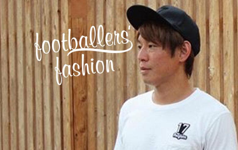フットボーラーズファッション「Vol.6 ギラヴァンツ北九州/MF加藤弘堅」更新