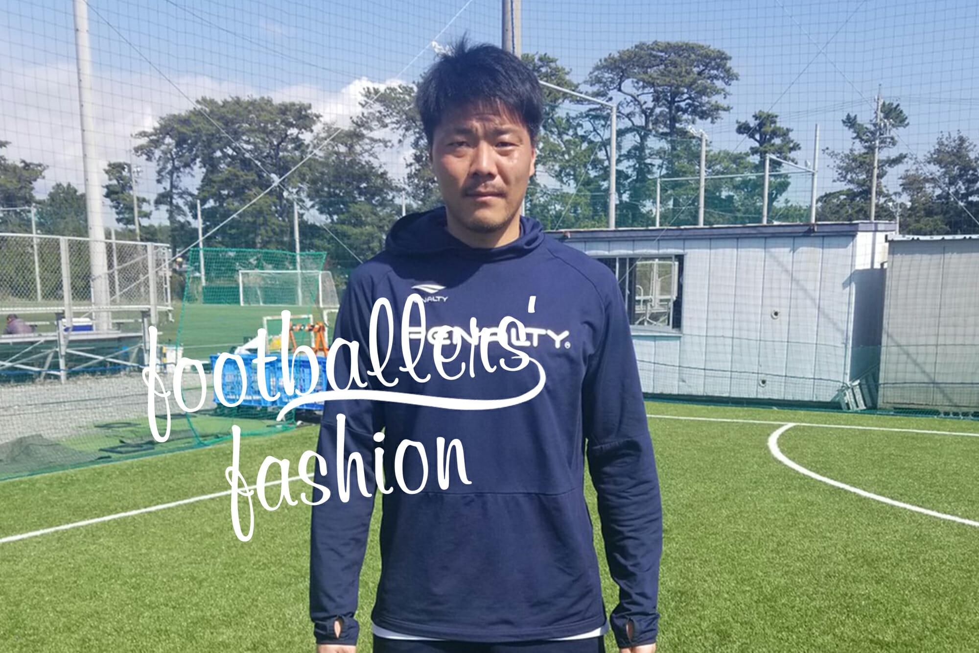 Vol.31 藤枝MYFC/FW森島康仁