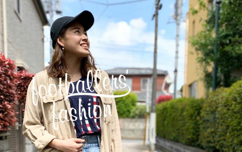 Vol.40 スフィーダ世田谷FC/FW安田祐美乃