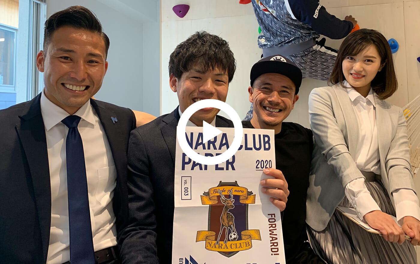 JFL/奈良クラブ#1