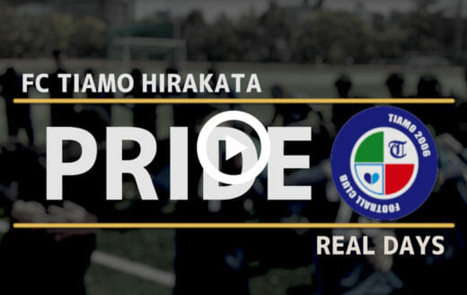 FC TIAMO枚方 episode9 地域決勝チャンピオンズリーグ決勝ラウンド優勝&JFL昇格