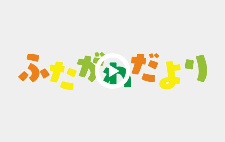 ふたがわだより #10 二川孝広のフリーキックを自ら解説
