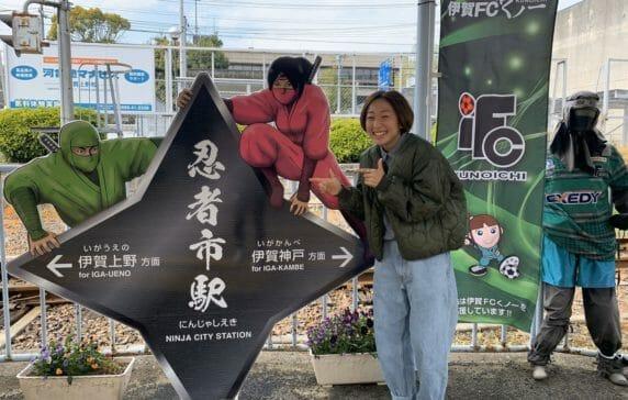 Vol.26 忍者市駅には忍者がたくさんいました!
