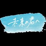 高槻ジーグ(大阪)/田口裕真 中学3年生