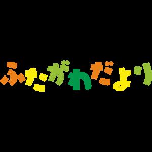 """ふたがわだより #06 加地さんと橋本選手と山手線ゲーム """"URAGAWA"""""""