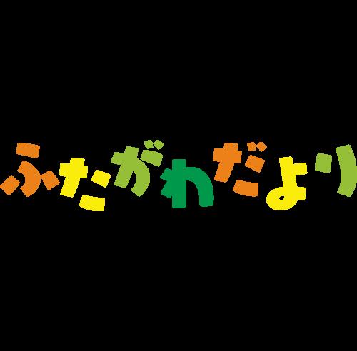 """ふたがわだより #10 約1年ぶりのゴールを自ら解説 """"URAGAWA"""""""