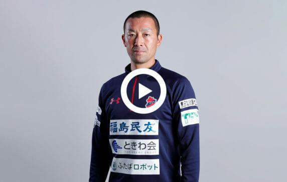 いわきFC 監督 田村雄三