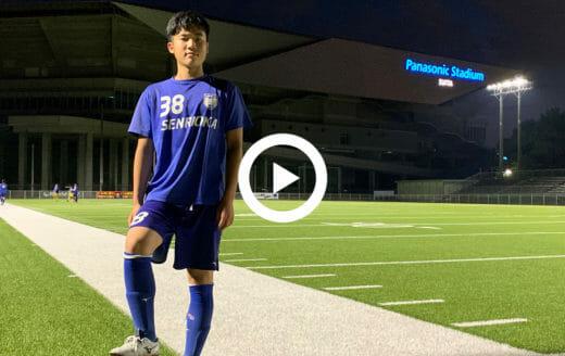 千里丘FC(大阪)/鴨川光輝 中学3年生