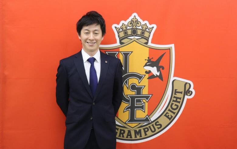 Vol.15 株式会社名古屋グランパスエイト/マーケティング部 部長・戸村英嗣