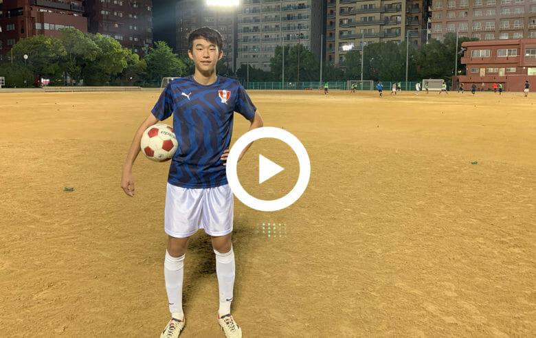 神戸FC(兵庫)/八木捷斗 中学3年生