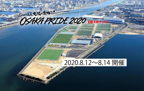 OSAKA PRIDE 2020