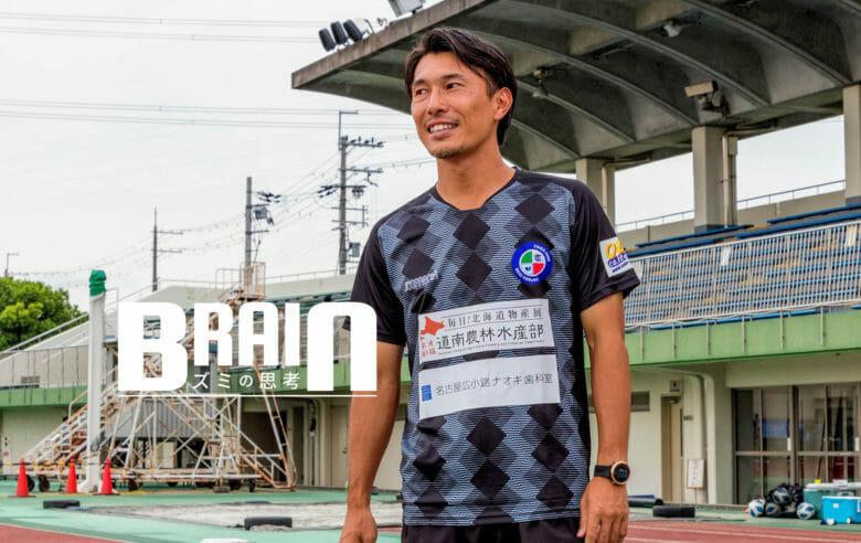 Vol.12 関西サッカーリーグは、残り2試合!