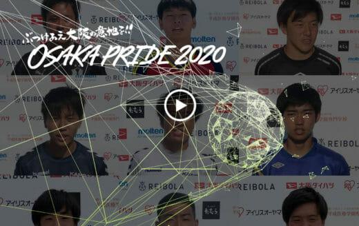 OSAKA PRIDE 2020 中高生の夏の戦いにかける想い