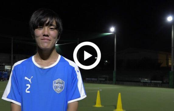 フォンテ静岡Jrユース(静岡)/杉山葉流 中学3年生