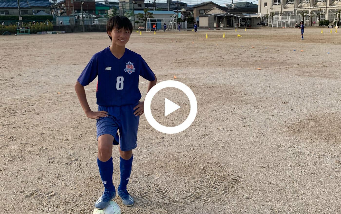 西大冠FC(大阪)/佐藤煌平小学6年生