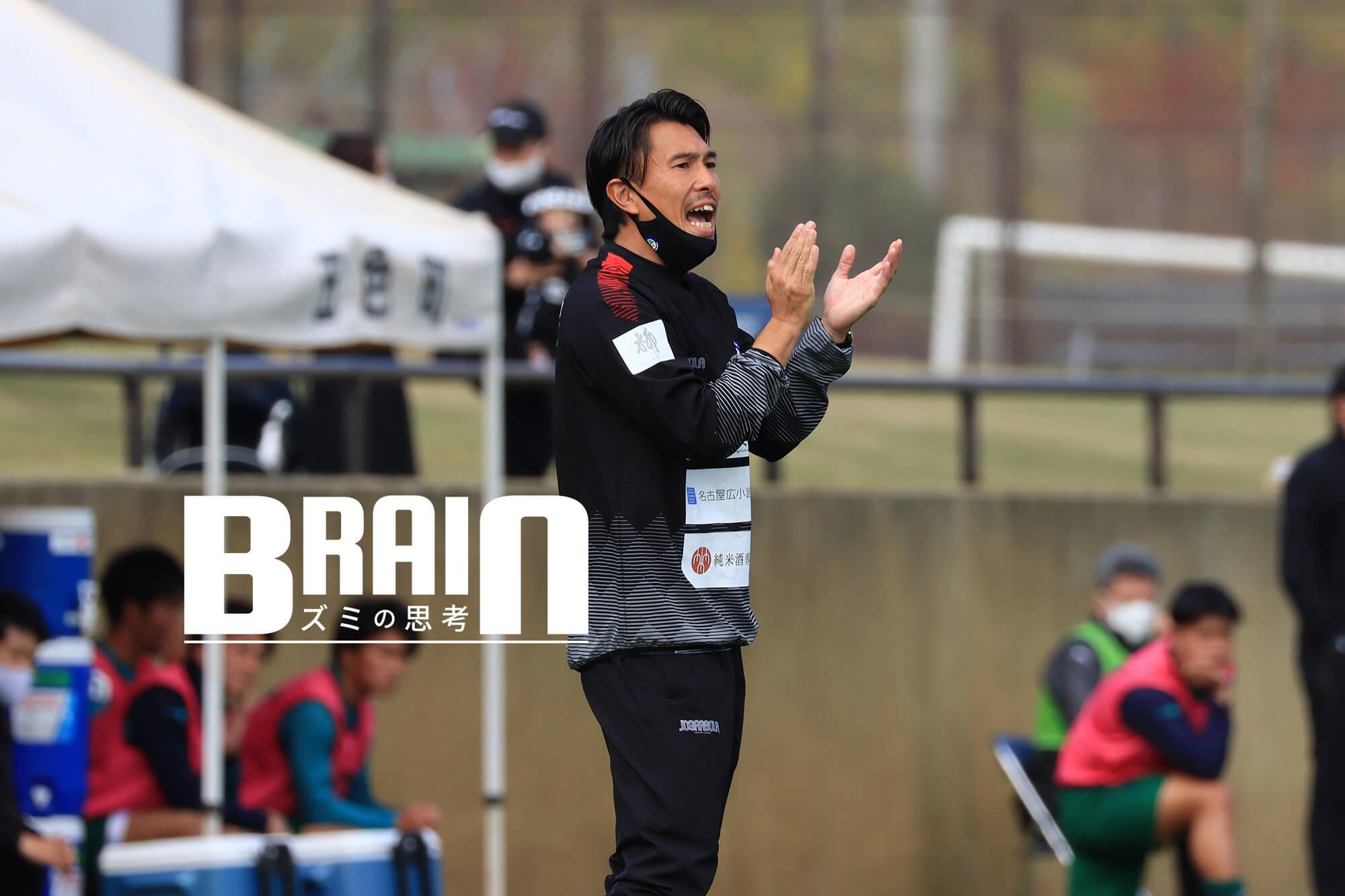 Vol.15 天皇杯敗退を教訓にし、地域CL・決勝ラウンドに進出