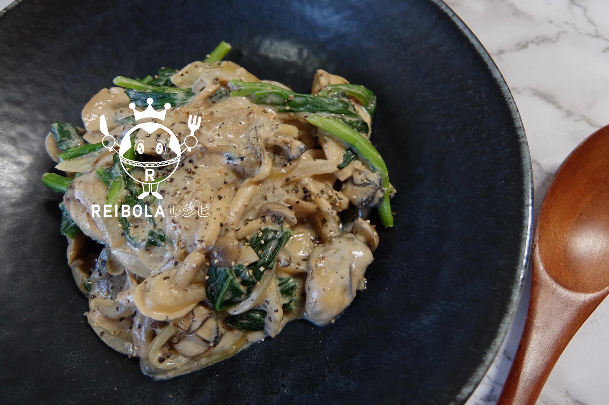 牡蠣とほうれん草の豆乳クリーム煮/栄養士 丹羽真梨菜