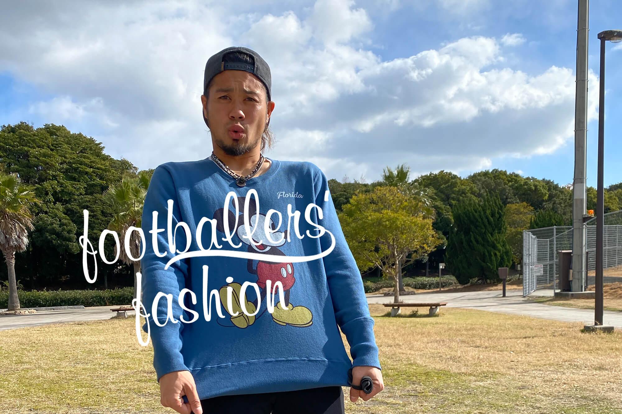 Vol.75 レノファ山口FC所属/MF田中パウロ淳一