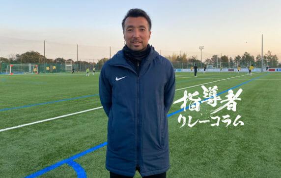 Vol.32 鹿児島実業高等学校コーチ&FC Kajitsu U-15監督 /柳崎祥兵