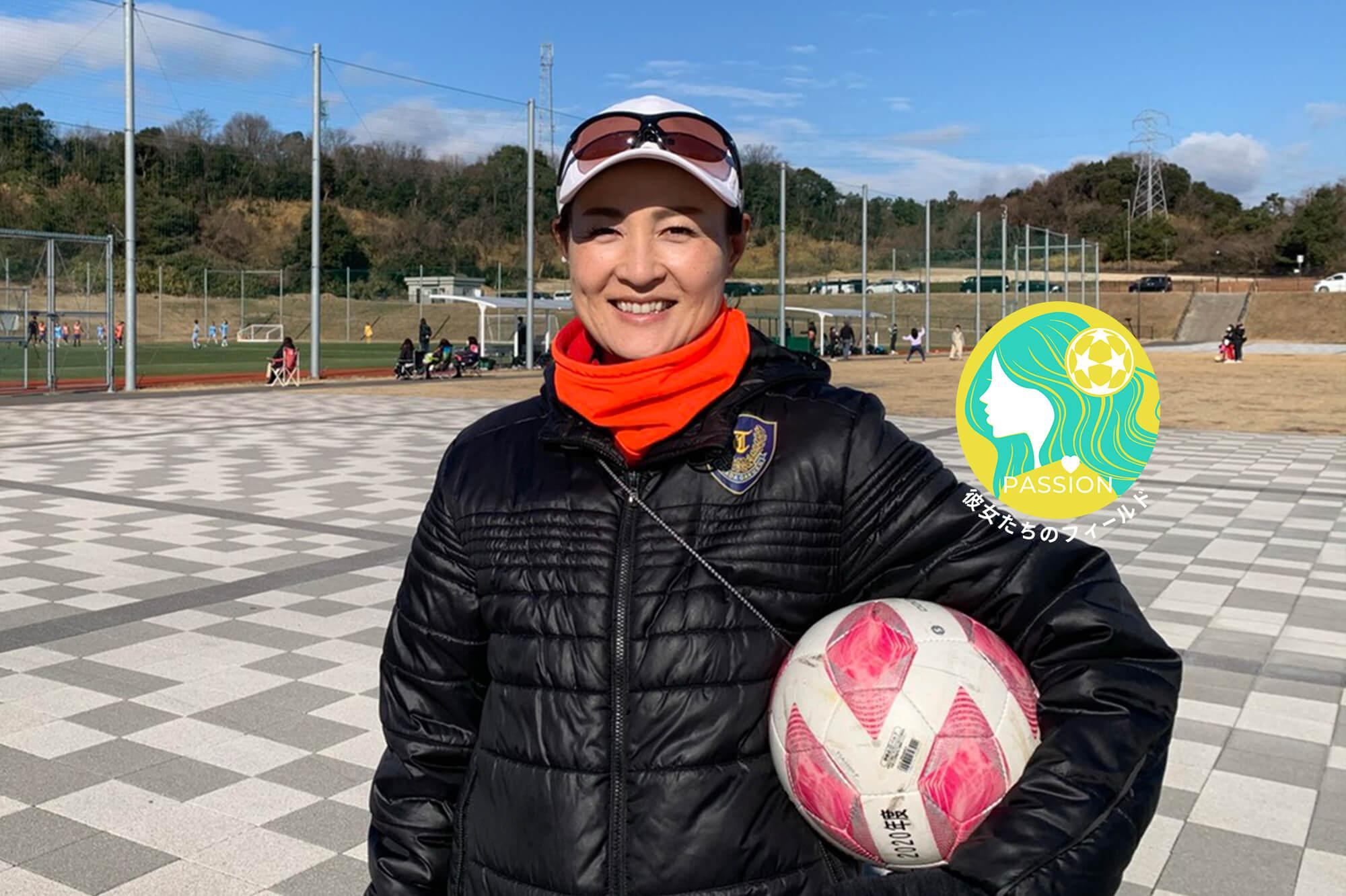 Vol.6 U-20日本女子代表コーチ/宮本ともみ
