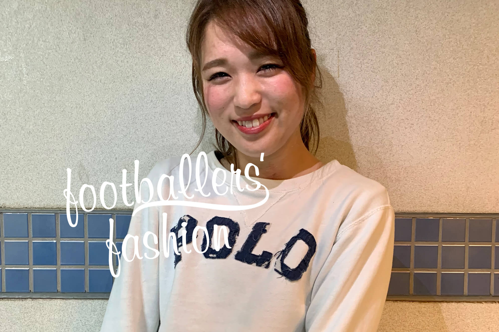 Vol.79 スフィーダ世田谷FC所属/DF戸田歩