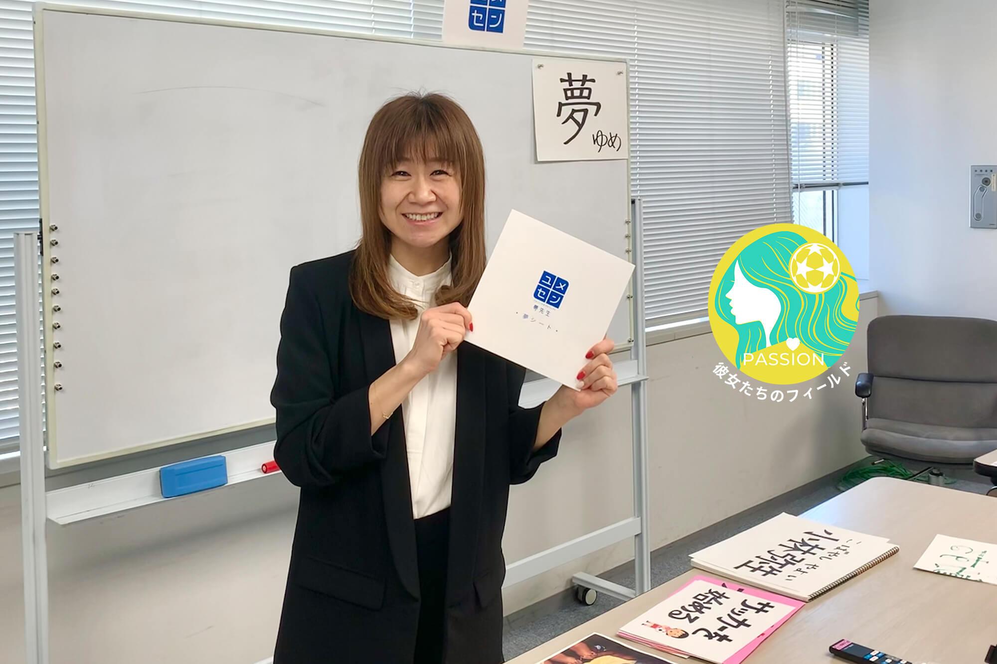Vol.7 JFAこころのプロジェクト/小林弥生