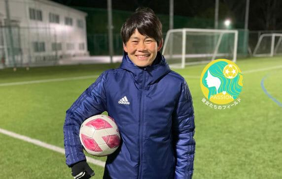 Vol.8 タイ女子代表GKコーチ/轟奈都子
