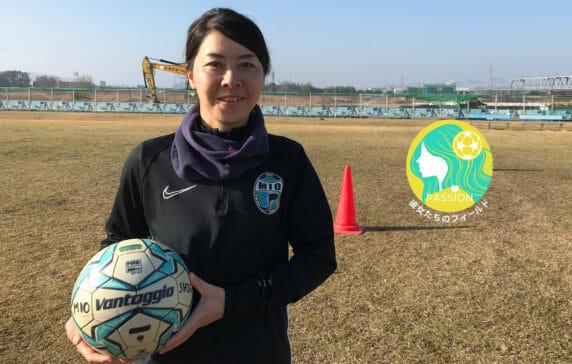 Vol.9 MIOびわこ滋賀レディースU-15アシスタントコーチ/大谷未央