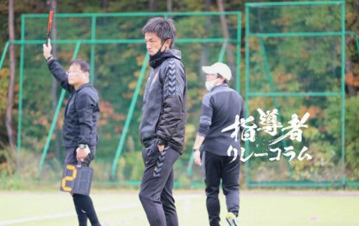 Vol.33 福島ユナイテッドFC U-15監督&トップチーム・アシスタントコーチ/石堂和人