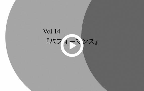 Vol.14『パフォーマンス』
