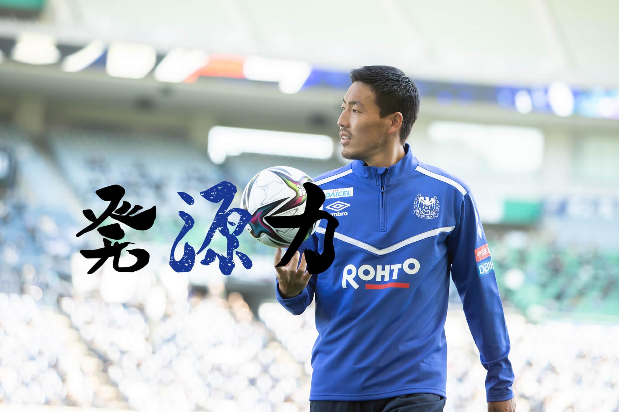 Vol.23 J1リーグ開幕戦での戦列復帰。