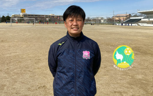 Vol.11 尾張フットボールクラブレディース・ガールズ監督/山﨑由加