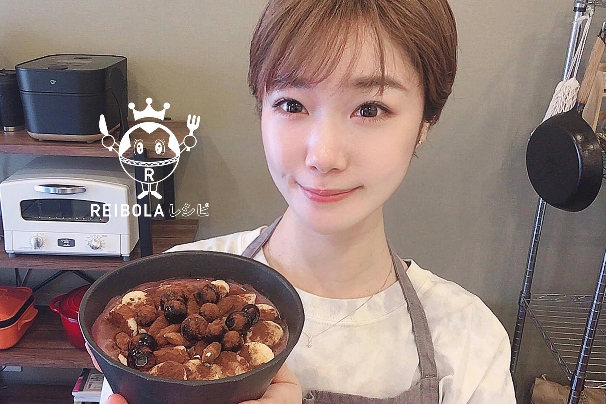 アサイーボウル/栄養士 丹羽真梨菜