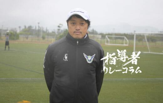 Vol.36 ガイナーレ鳥取U-15監督/畑野伸和