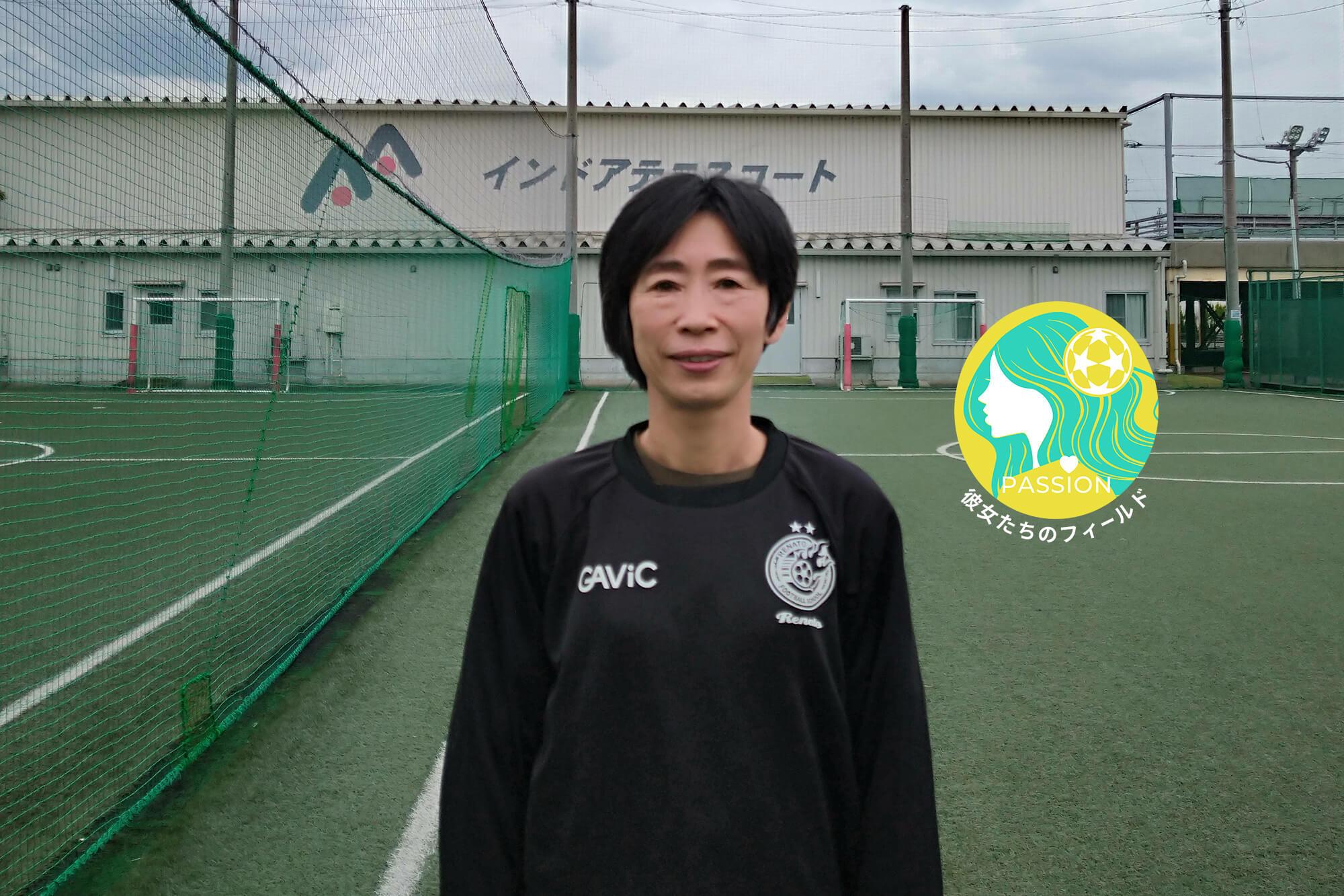 Vol.14 A&A西東京スポーツセンターレナト女子フットボールスクールコーチ/今井かおり