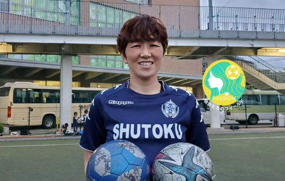 Vol.17 修徳FC コーチ/柿沢和美