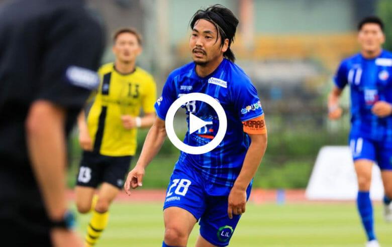 第23回日本フットボールリーグ第11節<br>FCティアモ枚方 VS ホンダロックSC