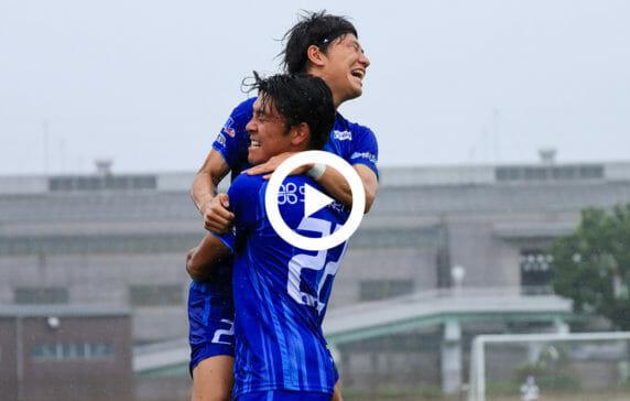 第23回日本フットボールリーグ第13節<br>FC ティアモ枚方 VS 東京武蔵野ユナイテッドFC