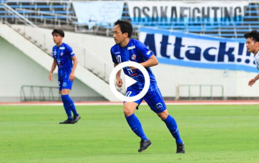第23回日本フットボールリーグ第15節<br> FC ティアモ枚方 VS F.C.大阪