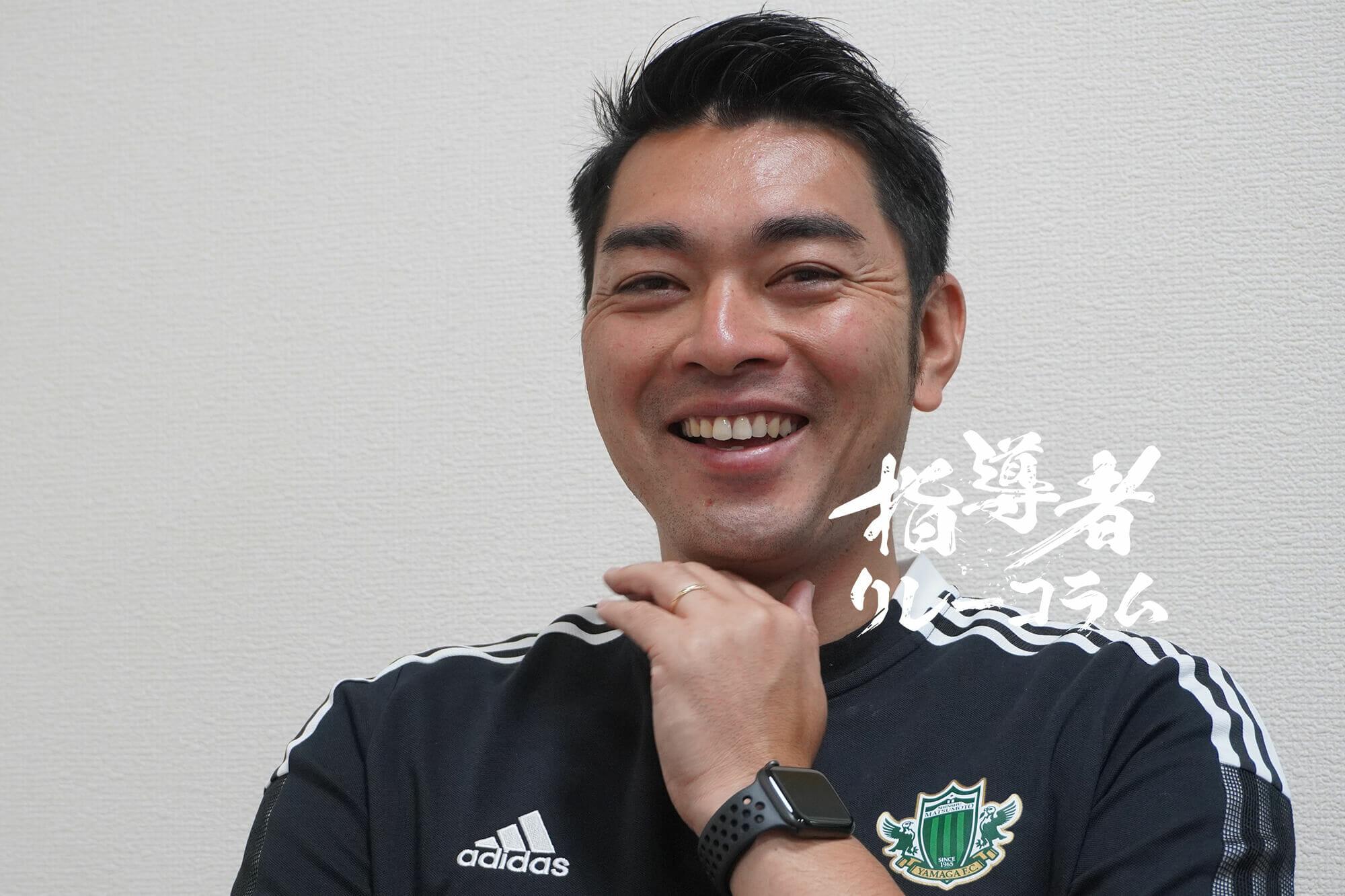 Vol.40 松本山雅FC U-15監督/須藤 右介