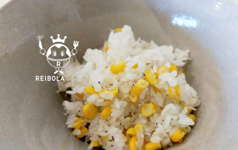 とうもろこしの炊き込みご飯/栄養士 丹羽真梨菜