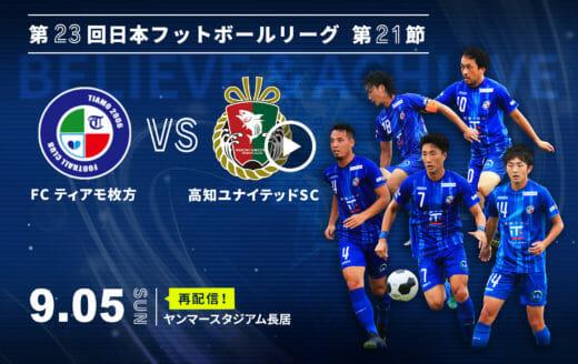 第23回日本フットボールリーグ第21節 <br>FC ティアモ枚方 VS 高知ユナイテッドSC