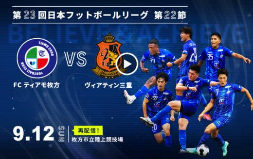 第23回日本フットボールリーグ第22節 <br>FC ティアモ枚方 VS ヴィアティン三重