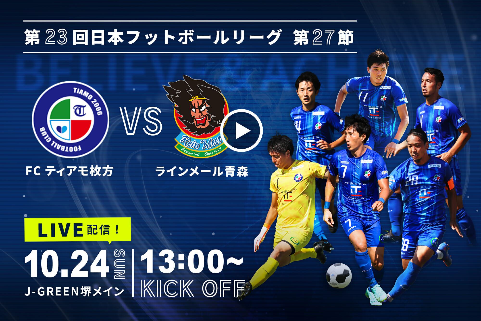 第23回日本フットボールリーグ第27節 <br>FC ティアモ枚方 VS ラインメール青森